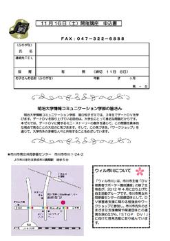 2131116市川講座.png